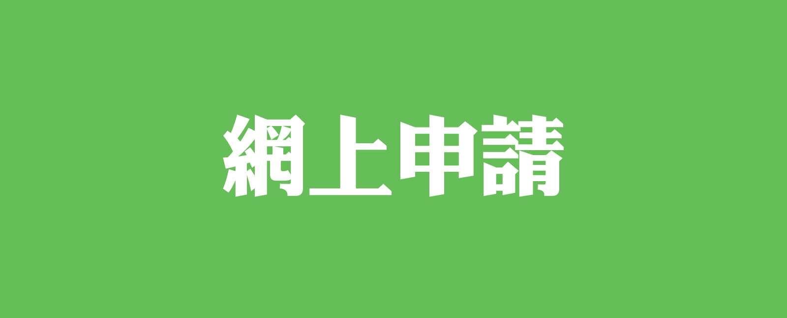 網上申請_mobile