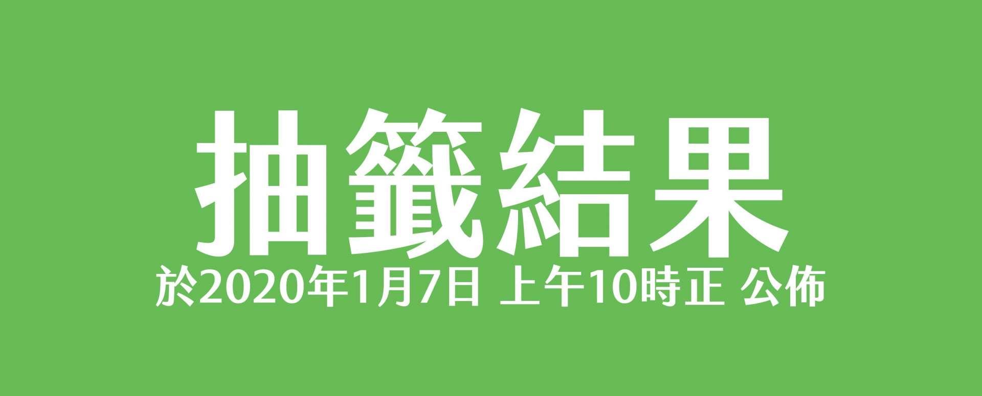 中籤結果button_phone-01