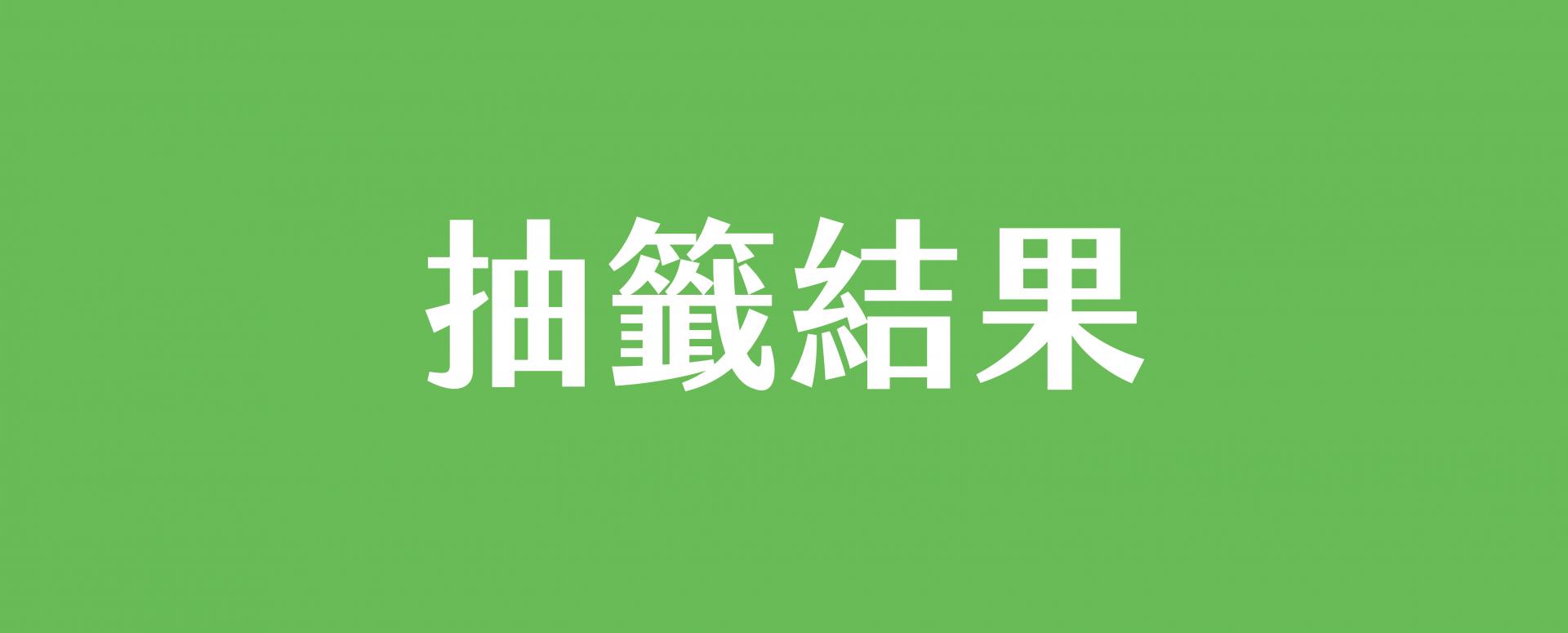 中籤結果button_phone-V2-01